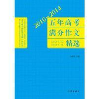 2010-2014五年高考满分作文精选 马俊强 9787506375283睿智启图书