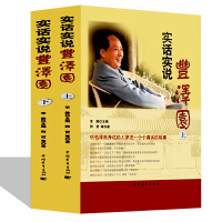 实话实说丰泽园(精装16开全2卷)听*身边的人讲述中南海往事 中国青年出版社 全新正版 定价480元