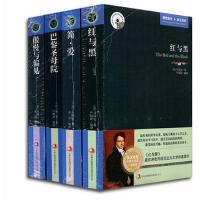 红与黑巴黎圣母院简爱傲慢与偏见 中英文对照书籍 双语英汉对照英语读物 世界经典名著 青少年版 世界文学名着文库共4册新