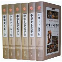 中华上下五千年正版  精装16开6册 中国历史 中华上下5000年 史记中国通史 国学经典 中华传世藏书