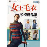女士毛衣编织精品集--个性篇