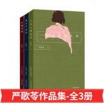现货 严歌苓长篇精品集全套3册 第九个寡妇+小姨多鹤+一个女人的史诗 严歌苓作品集