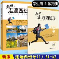 新版外研社走遍西班牙学生用书1+练习册1大学商务西班牙语初级入门自学零基础教材