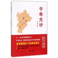 【二手书8成新】年大计 张福俭 中国言实出版社