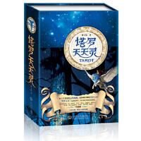[二手旧书9成新]塔罗天天灵,[台湾]傅子绮,9787543065789,武汉出版社