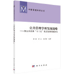 公共管理学科发展战略