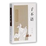 子不语(中国古典圣淘沙线上娱乐网站名著丛书)