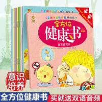 儿童健康意识培养原创绘本全方位健康书(全8册)建立良好卫生生活行为习惯幼儿童3-6岁绘本书爱洗手保护牙齿不抠耳朵等