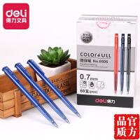 【得力文具】得力6506自动圆珠笔按动型 0.7mm 办公书写原子笔 按动考试笔 学生用笔