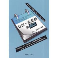 【正版二手书9成新左右】让你一生受益的测试 王宇 中国财富出版社