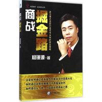 [二手旧书9成新]商战掘金路――通过模式创新打造无中生有的商业策略