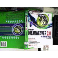 【二手旧书9成新】Dreamweaver 2.0网页排版天王