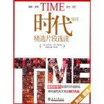 《时代》周刊精选片段选读:商业管理