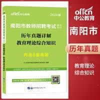 中公教育2020南阳市教师招聘考试:历年真题详解教育理论综合知识
