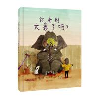 你看到大象了吗大卫巴罗精选畅销儿童绘本精装躲猫猫游戏启蒙认知早教睡前故事宝宝1-2-3-4-5-6岁阅读想象硬壳硬皮绘本