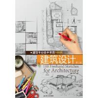建筑专业徒手草图100例:建筑设计(第2版)(电子书)
