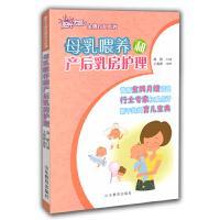母乳喂养和产后乳房护理 阳光大姐金牌育儿丛书 怀孕孕产育儿实践护理