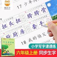 猫太子 人教版同步写字课课练六年级上册凹槽练字帖本小学生楷书儿童练字板