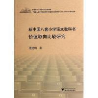 新中国八套小学语文教科书价值取向比较研究