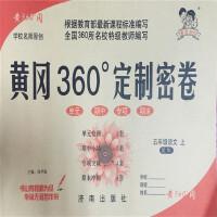 2017秋 黄冈360定制密卷 五年级上册语文 5年级上 人教版 配套RJ版/9787548805205