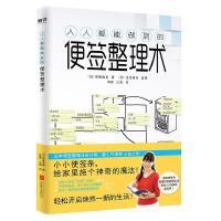 人人都能做到的便签整理术 须藤由美著 日本超前沿家居生活管理整理术书籍 当下深受女性喜爱的高效整理法