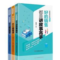 销售书籍3册:好的销售都会找卖点+是讲故事高手+提问高手 就是玩转情商市场细节营销销售圣经书籍