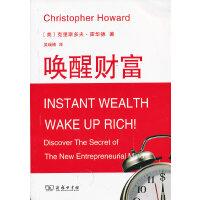 唤醒财富――揭秘新企业家思维
