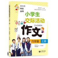 小学生交际活动作文(六年级上册)