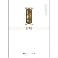 【二手书8成新】伍绍祖文集(社会交往卷 伍绍祖 人民出版社