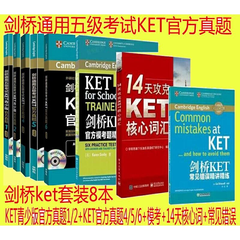 剑桥KET 剑桥通用五级考试 KET青少版官方真题 1-2+ket官方真题4-5-6 +官方模考题精讲精练+常见错误精讲精练+14天攻克KET核心词汇 套装8本
