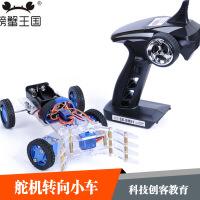 BX 舵机机械爪转向小车 含遥控 灵活飞思卡尔智能小车