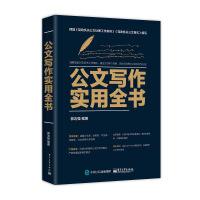 电子工业:公文写作实用全书