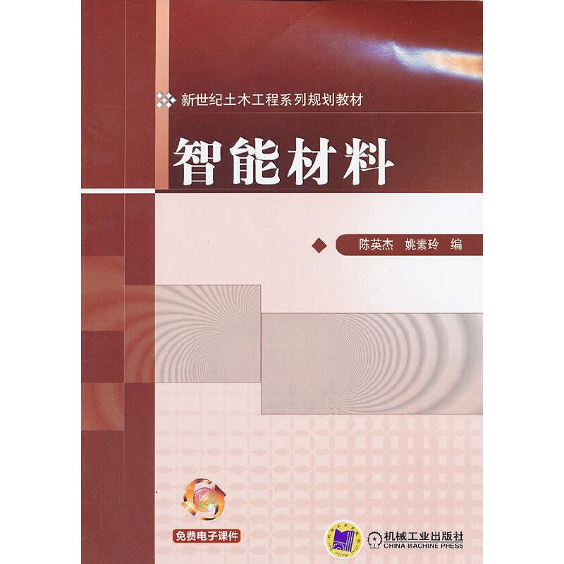智能材料(新世纪土木工程系列规划教材)