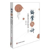 解梦九讲:心理咨询与治疗的艺术 (第二版)