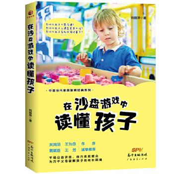 在沙盘游戏中读懂孩子为什么孩子不愿沟通? 为什么孩子上课总是坐不住? 为什么孩子爱和父母对着干? ……