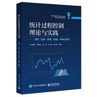 统计过程控制理论与实践――SPC、Cpk、DOE、MSA、PPM技术