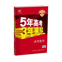 五三 2019A版 高考化学(新课标专用)5年高考3年模拟 曲一线科学备考