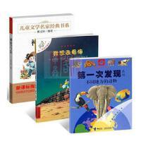 神笔马良连环画/我想去看海不一样的卡梅拉/不同地方的动物 第一次发现丛书 3本