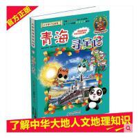 《现货》我的第一本大中华寻宝记系列青海寻宝记单本中国地理知识科学漫画书籍了解中华