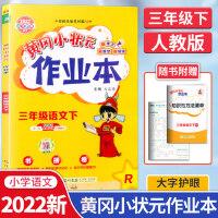 2020春黄冈小状元作业本 三年级语文下册 人教版RJ版