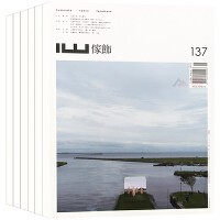 台湾 IW 家饰 杂志 订阅2021年或2020年 下单时请备注年份 室内设计杂志