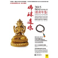 2015中国艺术品拍卖年鉴:佛珠造像(仅适用PC阅读)