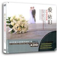 商城正版 黑胶CD K2HD 汽车音乐 爱依旧 怀旧国语金曲 2CD