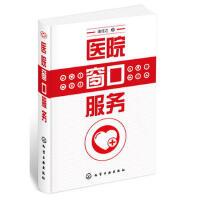 【二手书8成新】医院窗口服务 诸任之 化学工业出版社