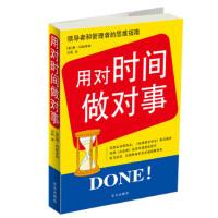 【二手书8成新】用对时间做对事 [美] 唐・阿斯莱特,万莉 华文出版社