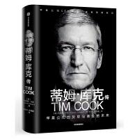 中信:蒂姆.库克传:苹果公司的反思与商业的未来