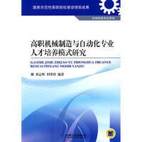 高职机械制造与自动化专业人才培养模式研究 邓志辉,田锋社著 9787111336167
