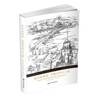 江苏人民:徒步金角湾:伊斯坦布尔之旅