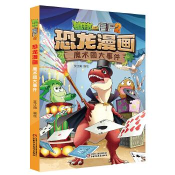 植物大战僵尸2·恐龙漫画 魔术团大事件火爆全球的经典游戏遇上中生代的神奇生物恐龙,一场惊心动魄的大冒险开始了!美国EA公司正版授权,笑江南团队编绘,北京自然博物馆专家审订,趣味性和知识性兼顾的漫画书!适合7-12岁儿童。