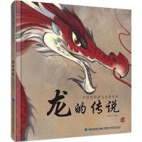 中国经典神话故事精装绘本-龙的传人 3-6-7-8岁儿童读物大开本彩图